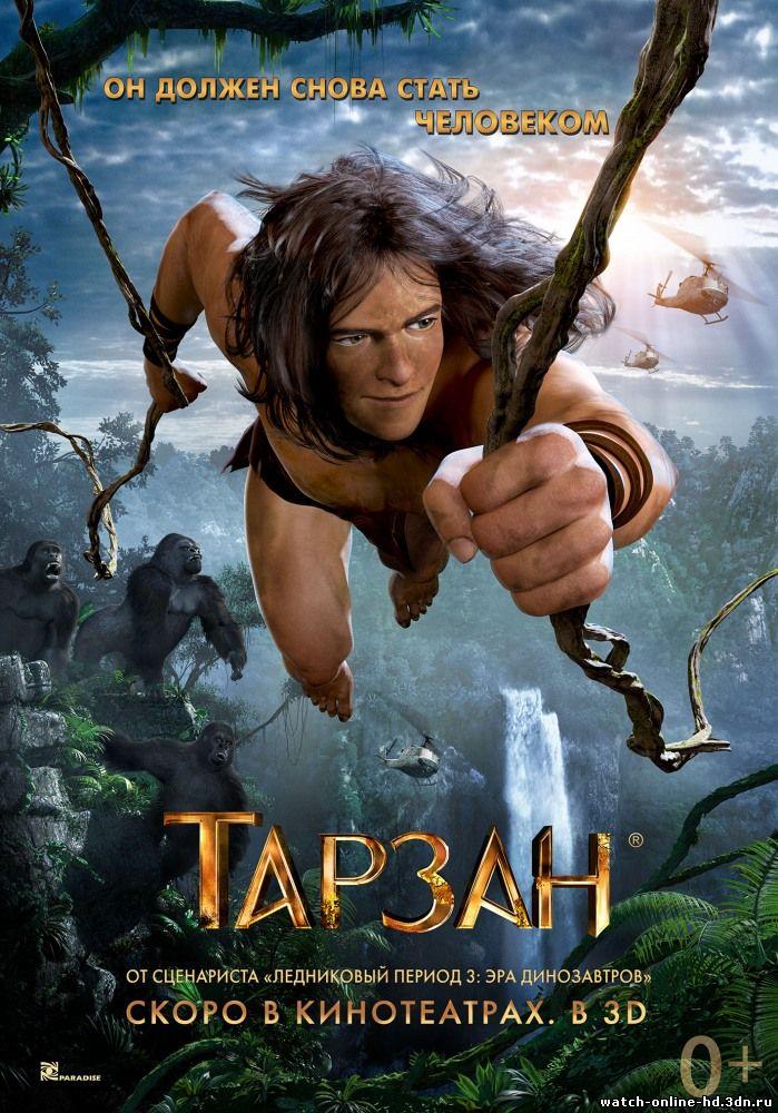 Тарзан смотреть онлайн мультфильм 2013 бесплатно онлайн