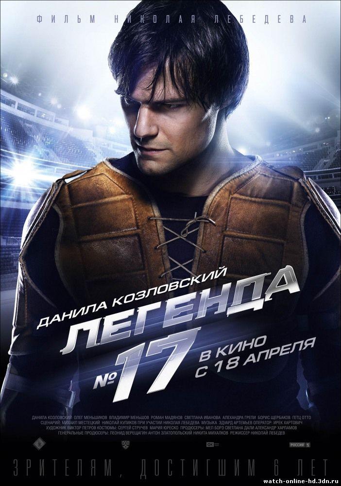Легенда 17 (2013) фильм смотреть онлайн