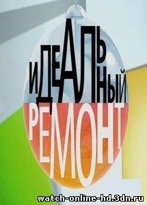 Идеальный ремонт 18.03.2017 смотреть онлайн Первый канал