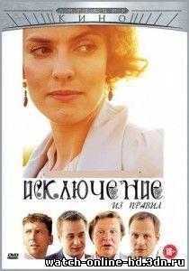 Исключение из правил DVDRip смотреть онлайн фильм 2013