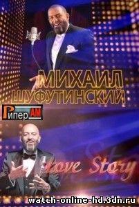 «Концерт в День рождения» смотреть онлайн Михаила Шуфутинского смотреть онлайн 17.05.2013 / НТВ