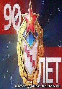 Праздничный концерт к 90-летию ЦСКА смотреть онлайн 25 05 2013 / Первый канал