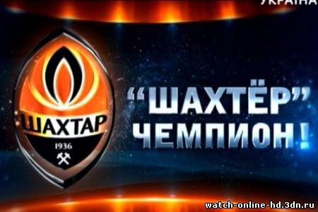 Праздничный концерт «Шахтер-Чемпион» смотреть онлайн 26.05.2013 / ТК Украина