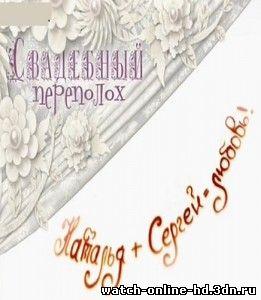 Свадебный переполох смотреть онлайн 26.01.2014 / Первый канал