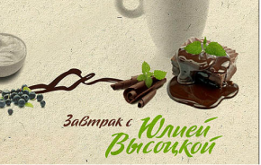 Завтрак с Юлией Высоцкой смотреть онлайн (11.09.2014) НТВ бесплатно онлайн