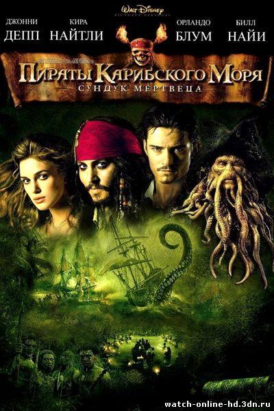 Пираты Карибского моря 1,2,3,4,5 часть смотреть онлайн фильм (все части 2003-2011)