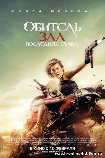 Обитель зла 6: Последняя глава (2017) смотреть онлайн фильм Боевик бесплатно онлайн