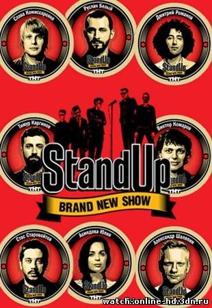 Stand Up. Стенд...