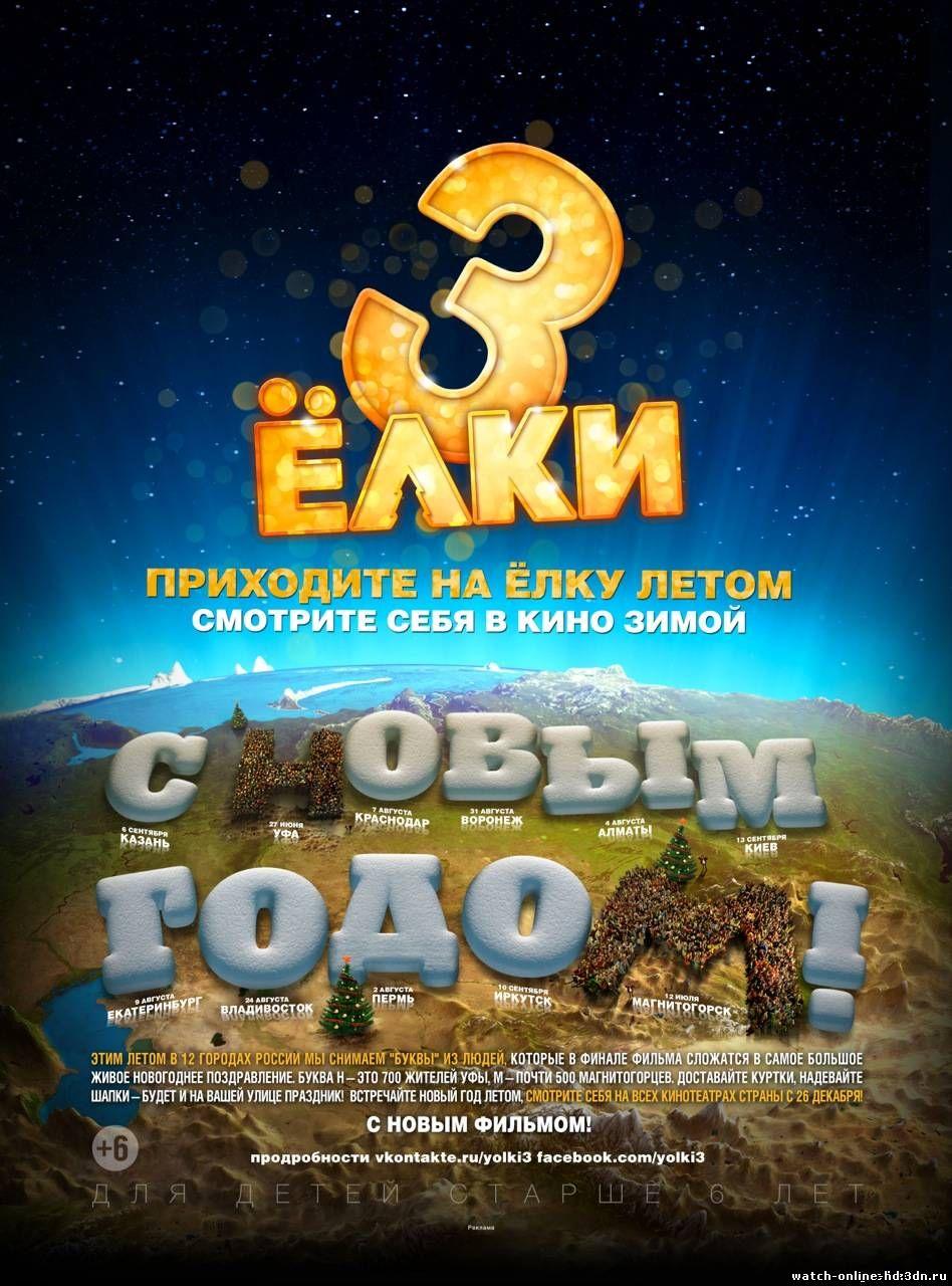 Ёлки 3 смотреть онлайн фильм (Комедия 2013) бесплатно онлайн