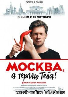 Москва. я терплю тебя смотреть онлайн фильм (Драма 2016) бесплатно онлайн