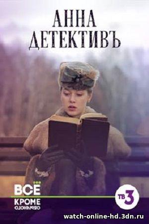 Анна-Детективъ (2016) - 12, 13, 14 серия смотреть онлайн сериал все серии