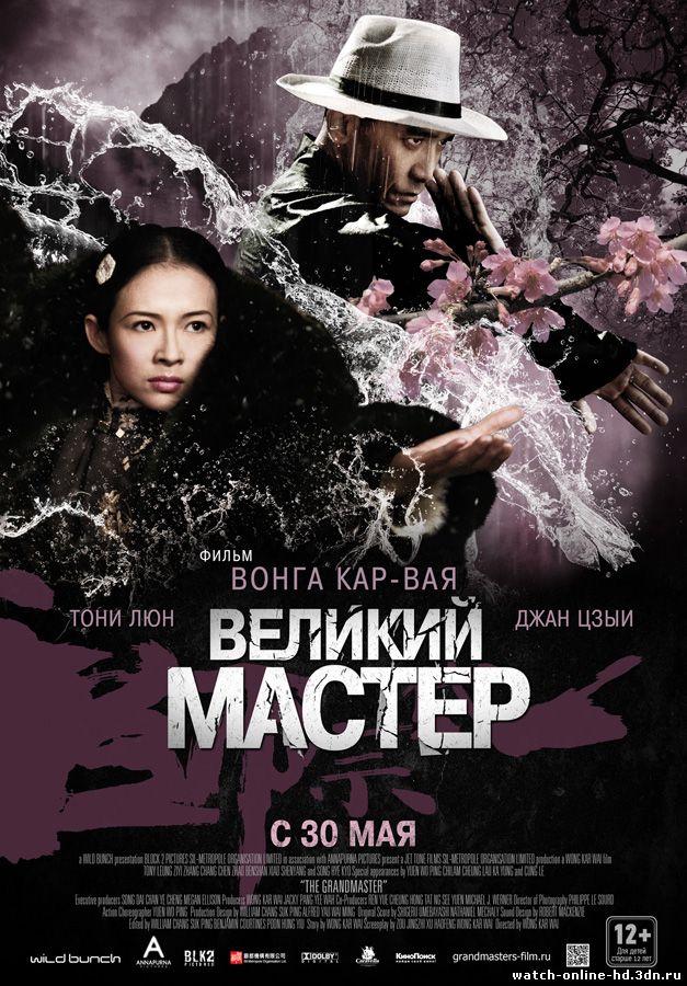 Великий мастер смотреть онлайн фильм (Боевик 2013) бесплатно онлайн