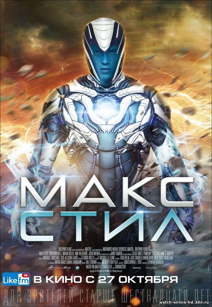Макс Стил смотреть онлайн фильм (Фантастика 2016) / Max Steel бесплатно онлайн