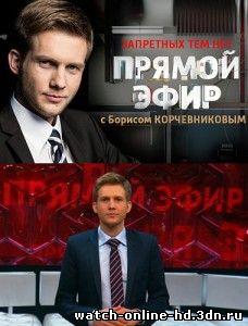Прямой эфир смотреть онлайн (25.01.2017) с Борисом Корчевниковым Россия