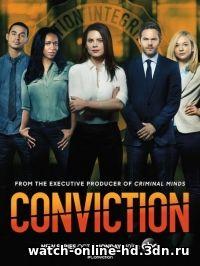Ложное обвинение 1 сезон 1-4,5,6 серия смотреть онлайн / Conviction 2016 бесплатно онлайн