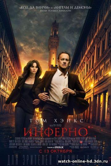 Инферно смотреть онлайн фильм (Триллер 2016) / Inferno