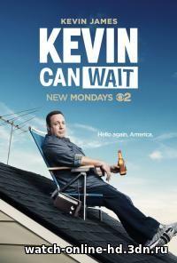 Кевин подождет 1 сезон 8, 9, 10 серия смотреть онлайн сериал 2016
