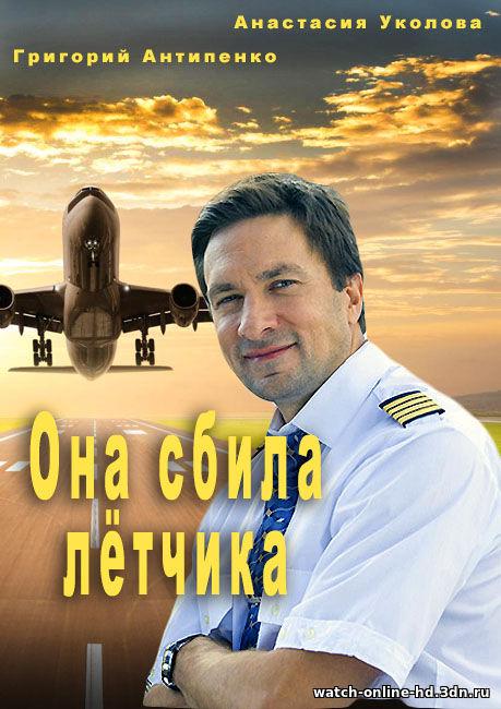 Она сбила летчика (2016) - 1-4 серия смотреть онлайн сериал все серии Россия 1