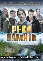 Река памяти (2016) смотреть онлайн фильм Драма бесплатно онлайн