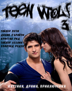 Волчонок 4 сезон (1-12, 13, 14, 15 серия) смотреть онлайн сериал бесплатно онлайн