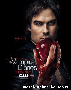 Дневники вампир...