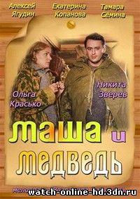 Маша и медведь смотреть онлайн 21.04.2013 / Россия-1