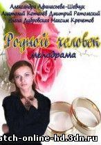 Родной человек смотреть онлайн 14.04.2013 / Россия-1