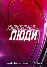 Удивительные люди 5 выпуск 23.10.2016 смотреть онлайн / Россия бесплатно онлайн