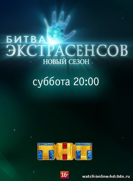 Битва Экстрасенсов 17 сезон 22 выпуск 11.02.2017 смотреть онлайн ТНТ