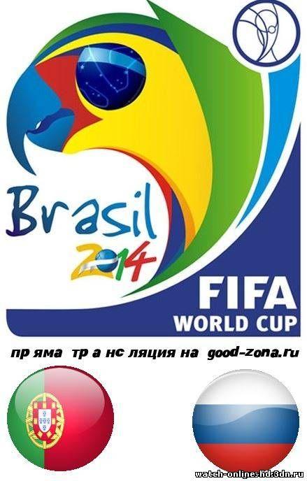 Португалия Россия. Прямая трансляция смотреть онлайн Футбол 2013