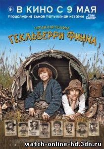 Приключения Гекльберри Финна смотреть онлайн фильмы 2012