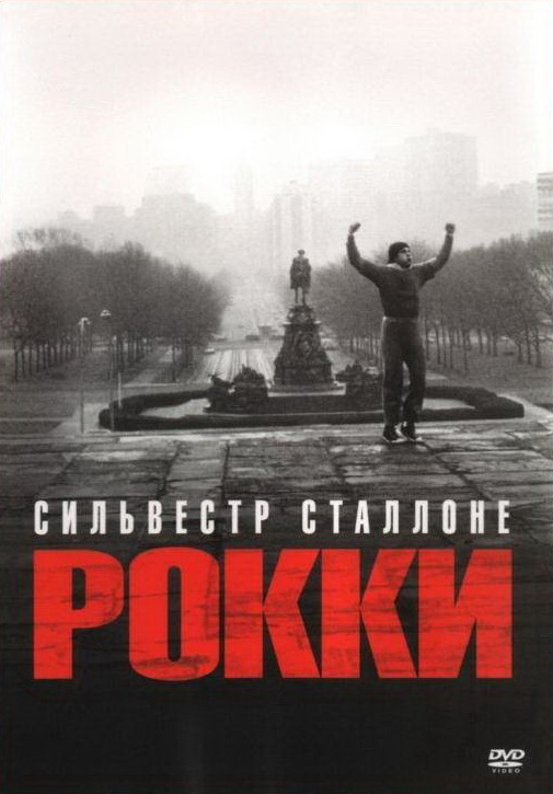 Рокки Бальбоа (1,2,3,4,5,6 часть) смотреть онлайн фильм