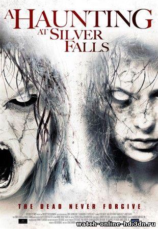 Серебряный водопад смотреть онлайн фильм (Ужасы 2013) бесплатно онлайн