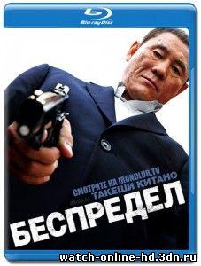 Беспредел смотреть онлайн фильм (Криминал 2010)