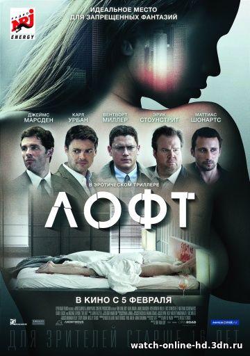 Лофт онлайн фильм в хорошем качестве HD (Триллер 2014)