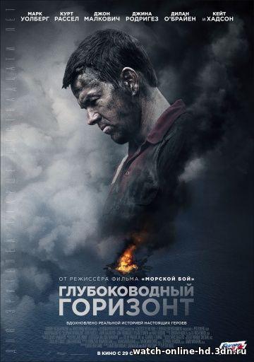 Глубоководный горизонт смотреть онлайн фильм (Боевик 2016) бесплатно онлайн