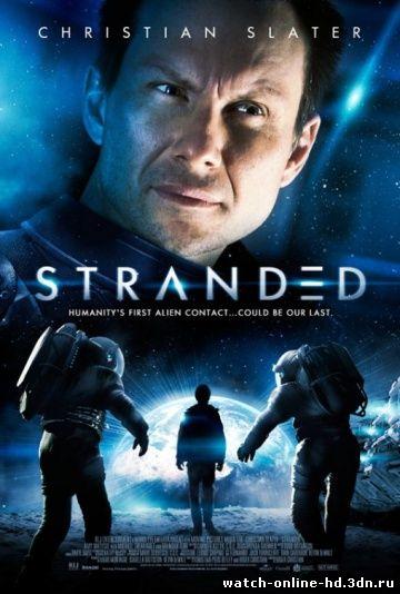 В плену у космоса смотреть онлайн фильм (Фантастика 2013) бесплатно онлайн