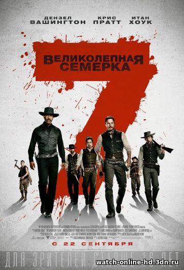 Великолепная семерка смотреть онлайн HD 720p (Боевик 2016) бесплатно онлайн