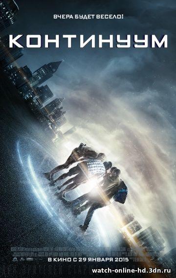 Континуум смотреть онлайн фильм в HD 720p (Фантастика 2014)