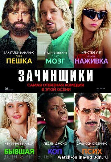 Зачинщики смотреть онлайн фильм (Боевик 2016) / Masterminds бесплатно онлайн