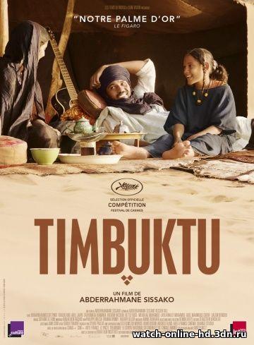 Тимбукту онлайн в HD качестве фильм (Драма 2014) бесплатно онлайн