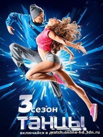 Танцы 3 сезон 10 выпуск 22.10.2016 смотреть онлайн ТНТ бесплатно онлайн
