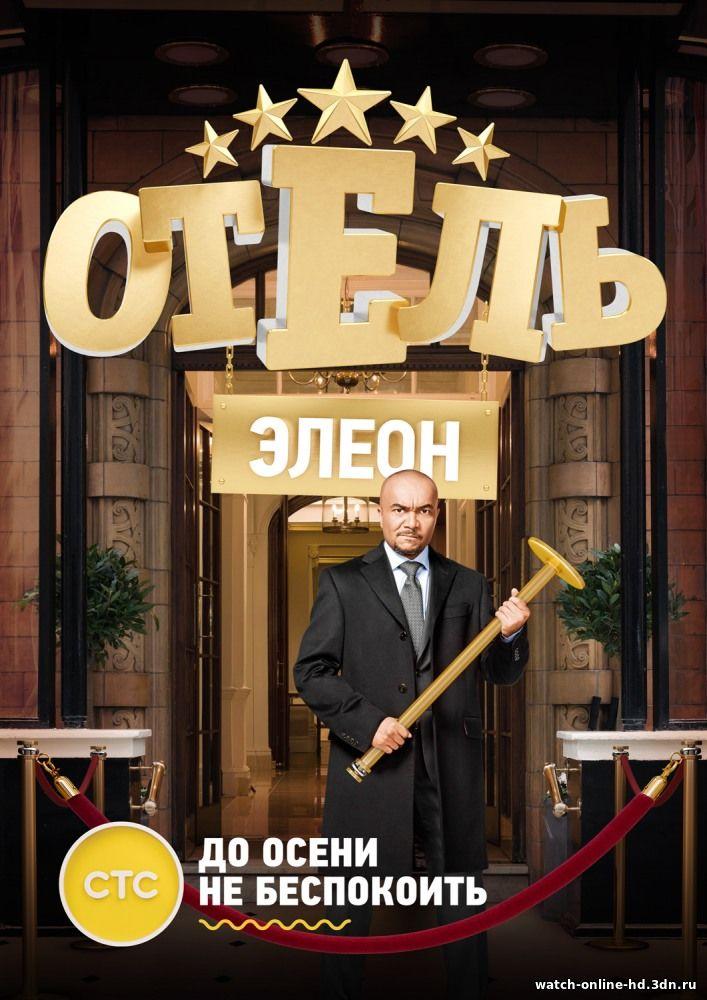 Отель Элеон 1, 2, 3 серия смотреть онлайн сериал 2016 бесплатно онлайн