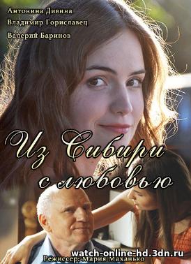 Из Сибири с любовью 1, 2, 3, 4 серия смотреть онлайн фильм (Мелодрама 2016) бесплатно онлайн