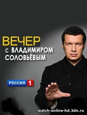 Вечер с Владимиром Соловьевым 05.04.2017 смотреть онлайн Россия 1