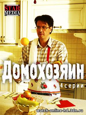 Домохозяин 1, 2, 3, 4 серия 04.03.2017 смотреть онлайн ТВЦ