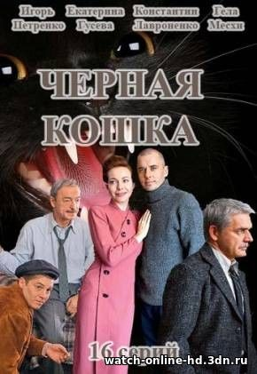Черная кошка (2016) - 12, 13, 14 серия смотреть онлайн сериал бесплатно онлайн