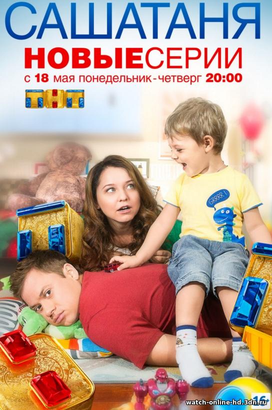 Саша Таня 5 сезон 7, 8, 9 серия смотреть онлайн сериал (Комедия 2016) на ТНТ бесплатно онлайн