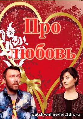 Про любовь (эфир 17.11.2016) смотреть онлайн / Первый канал бесплатно онлайн