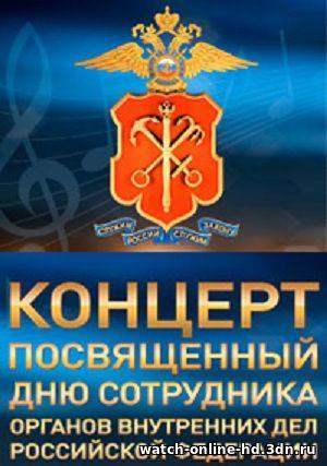 Концерт, посвященный Дню сотрудника органов внутренних дел Российской Федерации 10.11.2016 смотретьь онлайн